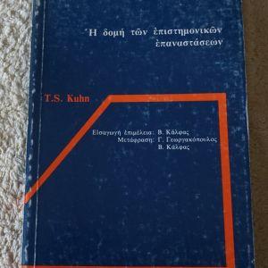 Η Δομή των Επιστημονικών Επαναστάσεων -T.S.KUHN