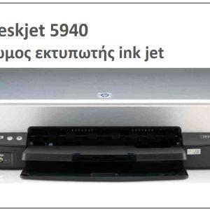 Εκτυπωτής HP Deskjet 5940 έγχρωμος ink jet