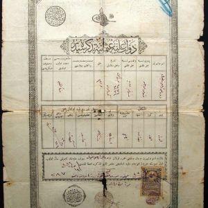 Παλαιό δημόσιο Οθωμανικό έγγραφο