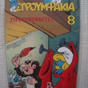 ΣΤΡΟΥΜΦΟΦΑΡΣΕΣ Νο 8 VHS