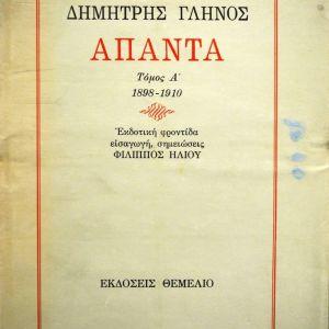 Δημήτρης Γληνός - 'Απαντα. Τόμος Α' - 1965.  Τόμος Β' - 1983.