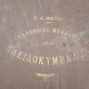 βιβλία μουσικής αντίκες εποχής συλλεκτικα και σπάνια κομμάτια