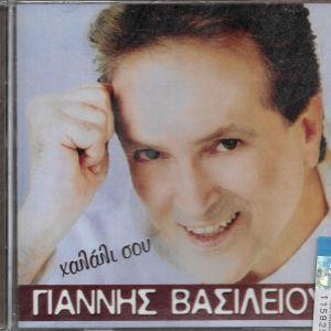 CD / ΓΙΑΝΝΗΣ ΒΑΣΙΛΕΙΟΥ / ΧΑΛΑΛΙ ΣΟΥ