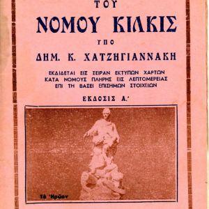 Χάρτης Νομού Κιλκίς, Δημ. Χατζηγιαννάκη, Θεσσαλονίκη 1950 Τουρισμός Τουριστικό Έντυπο Οδηγός Συλλεκτικό Σπάνιο Δυσεύρετο