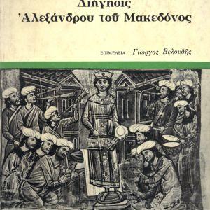 Διήγησις Αλεξάνδρου του Μακεδόνος - Γιώργος Βελουδής - 1977