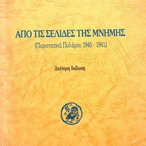 Από τις σελίδες της μνήμης (Περιστατικά Πολέμου 1940-41) - Χρίστου Λόη - 1987