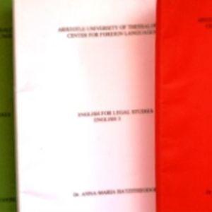 """ΝΟΜΙΚΟ  ΞΕΝΟΓΛΩΣΣΟ  ΒΟΗΘΗΜΑ """"ENGLISH  FOR  LEGAL  STUDIES  I,II,III,IV"""" [3  ΤΕΥΧΗ]"""
