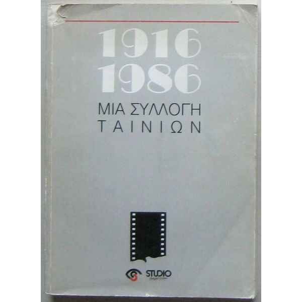 1916-1986 mia sillogi tenion