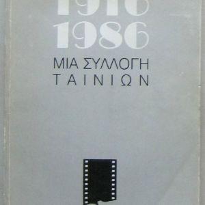 1916-1986 Μια συλλογή ταινιών