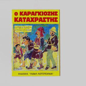 Ο Καραγκιόζης καταχραστής Εκδόσεις: Λαική Λογοτεχνία