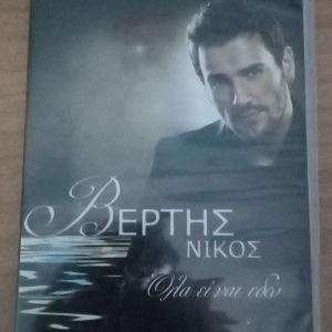 CD ΝΙΚΟΣ ΒΕΡΤΗΣ ΟΛΑ ΕΊΝΑΙ ΕΔΩ