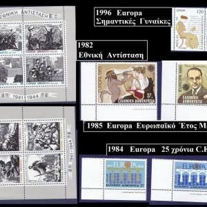 6 Σειρές Γραμματοσήμων (ασφράγιστα)