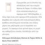 ΣΤΡΩΜΑΤΑΚΙ ΑΛΛΑΞΙΕΡΑΣ mamas & papas
