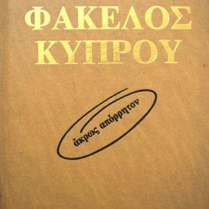Φάκελος Κύπρος, Άκρως Απόρρητον.Α+Β. Παυλίδης Αντρος