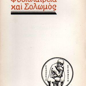 ΦΥΣΙΟΛΑΤΡΕΙΑ ΚΑΙ ΣΟΛΩΜΟΣ - Σ. ΧΙΛΙΑΔΑΚΗ