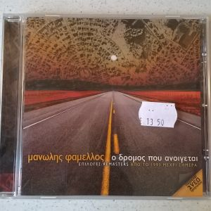 CD ( 1 ) Μανώλης Φάμελλος - Ο δρόμος που ανοίγεται