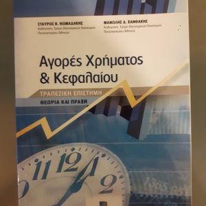 Αγορές Χρήματος & Κεφαλαίου, Τραπεζική Επιστήμη, Θεωρία και Πράξη, Σταύρος Β. Θωμαδάκης, Μανώλης Δ. Ξανθάκης
