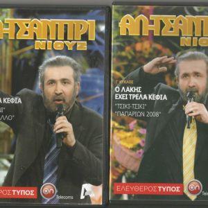 ΑΛ ΤΣΑΝΤΙΡΙ ΝΙΟΥΖ -19 DVD