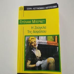 Συλλεκτικο βιβλιο