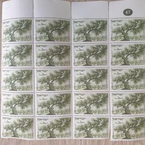 Φύλλο με 20 ασφράγιστα γραμματόσημα από το Ισραήλ.