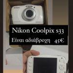 αδιάβροχη κάμερα προς πώληση