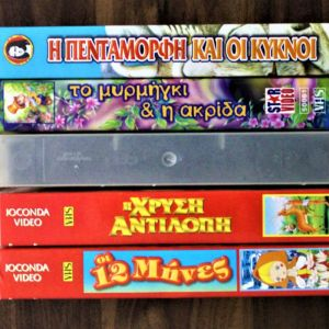 Βιντεοκασέτες VHS - Παιδικές Ταινίες Μεταγλωτισμένες