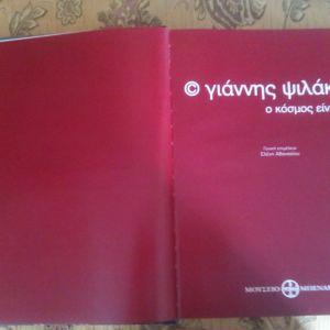 Γ.Ψιλακης. Βιβλιο (35χ25εκ)