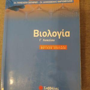 Βοήθημα βιολογίας