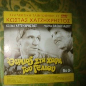 DVD 2 ΣΕ 1 Ο ΘΥΜΙΟΣ ΣΤΗ ΧΩΡΑ ΤΟΥ ΓΕΛΙΟΥ-ΡΟΜΠΕΝ ΤΩΝ ΔΑΣΩΝ