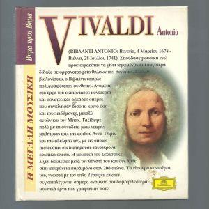 CD & βιβλίο - Antonio Vivaldi