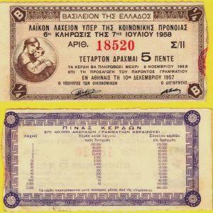 Λαχείο του 1958 (10 ευρώ).