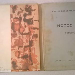 Ποίηση ( 2 βιβλία )
