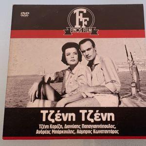 Τζένη Καρέζη - Τζένη Τζενη Φίνος Φιλμ dvd