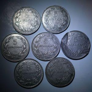 5 δραμχές 1930 7 νομίσματα