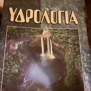Υδρολογία Ακαδημαϊκό βιβλίο