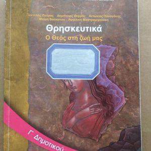 Βιβλιο *Θρησκευτικά Γ' Δημοτικού*.