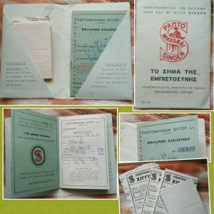 ΒΙΒΛΙΆΡΙΟ ΕΞΕΛΕΓΞΕΩΣ ΤΗΣ SINGER, ΕΤΟΥΣ 1966, ΕΝΤΟΣ ΦΑΚΈΛΛΟΥ ΤΟΥ ΚΑΙ ΑΠΟΔΕΙΞΕΙΣ ΔΌΣΕΩΝ.