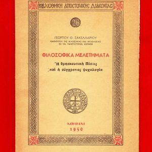 Έκδοση του 1950 επιστημονικού & θρησκευτικού περιεχομένου με θέμα ''ΦΙΛΟΣΟΦΙΚΑ ΜΕΛΕΤΗΜΑΤΑ''.