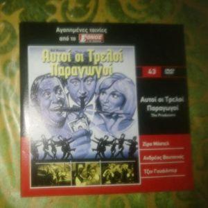 DVD ΑΥΤΟΙ ΟΙ ΤΡΕΛΟΙ ΠΑΡΑΓΩΓΟΙ