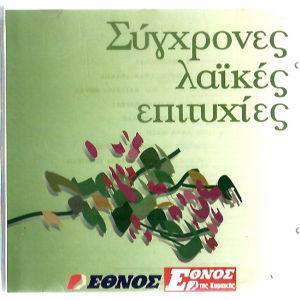 CD - ΜΑΡΙΝΕΛΛΑ - ΣΦΑΚΙΑΝΑΚΗΣ - ΚΑΡΡΑΣ - ΒΙΣΣΗ - ΒΙΤΑΛΗ