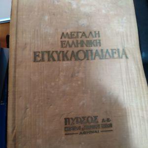 Μεγάλη Ελληνική εγκυκλοπαίδεια Πυρσός τόμος Ελλάς
