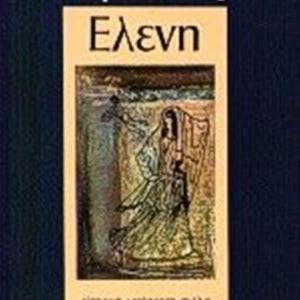 Ευριπίδης Ελένη