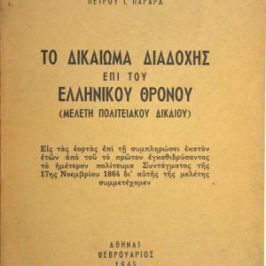 Το δικαίωμα διαδοχής επί του ελληνικού θρόνου - Πέτρου Ι. Παραρά - 1965