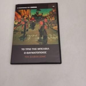 DVD Το τρίο της Μπελβιλ και Ο θαυματοποιός του Σιλβαν Σομε