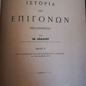 Ιστορία των επιγονων μεγάλου Αλεξάνδρου Droysen 1903