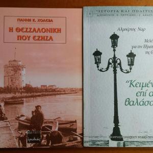 Πακετο 2 βιβλιων για την Θεσσαλονικη