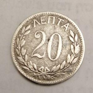 20 λεπτά 1894