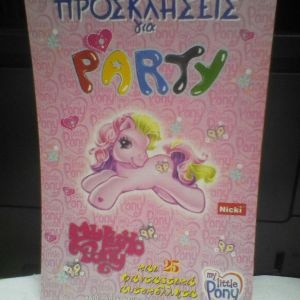 Προσκλήσεις για παιδικό πάρτι Μικρό μου Πόνυ