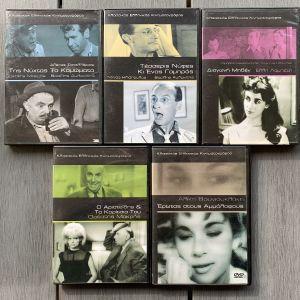5 Ελληνικές Ταινίες DVD