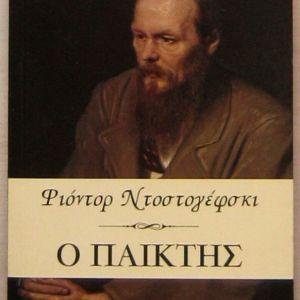 Φιόντορ Ντοστογιέφσκι - Ο παίκτης